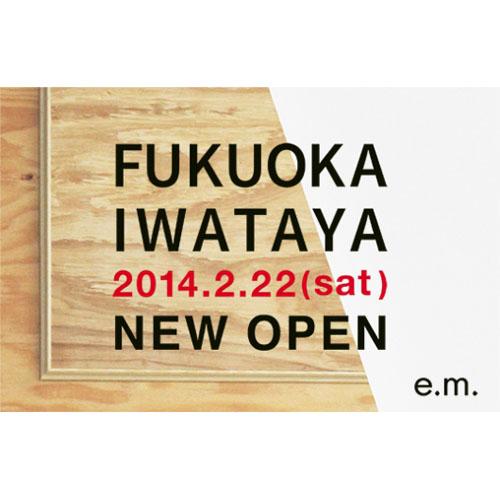 e.m.福岡岩田屋店オープン
