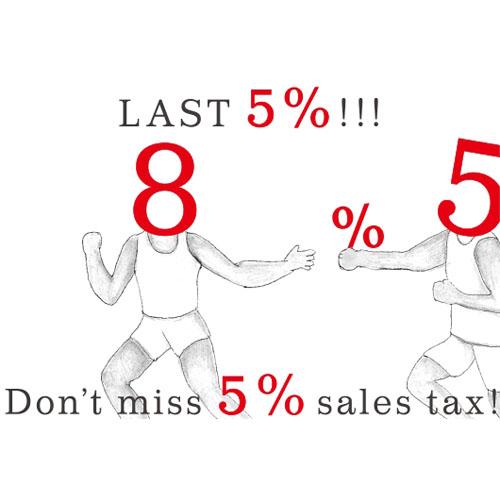 消費税増税に関するお知らせ