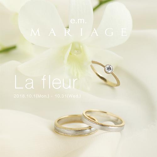 e.m.MARIAGE Bridal Fair