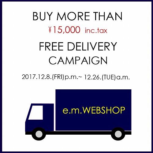 e.m.WEBSHOP 送料無料キャンペーン