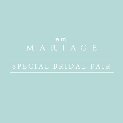 e.m.MARIAGE_special_bridal_fair