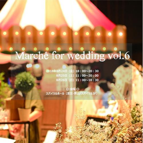 marche_for_wedding_vol.6