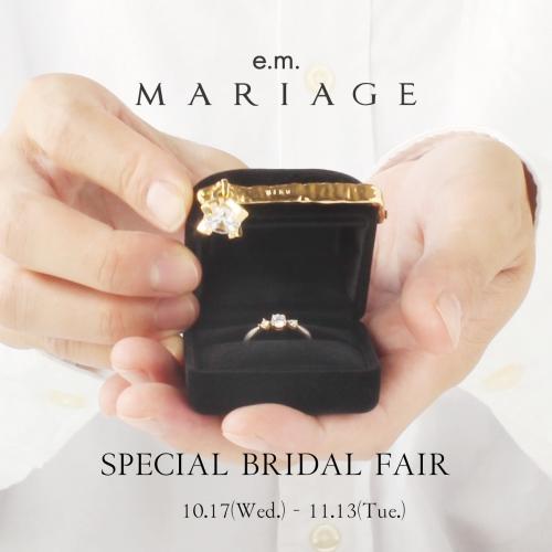 e.m.mariage_specialbridalfair_e.m.fukuokaiwataya