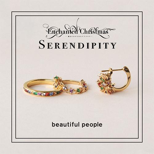 e.m._2018_serendipity