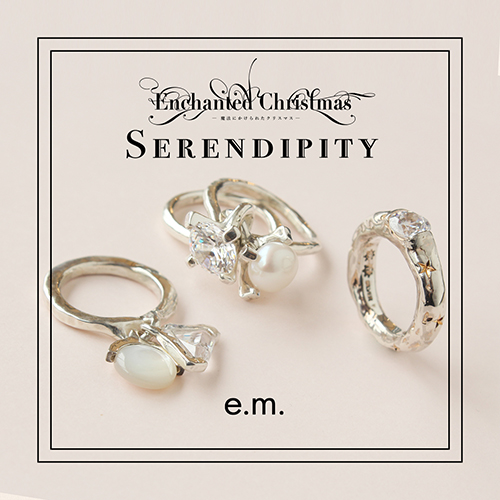 e.m._SERENDIPITY_redesign