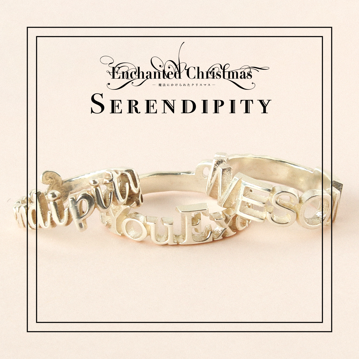 e.m._SERENDIPITY_LETTERing