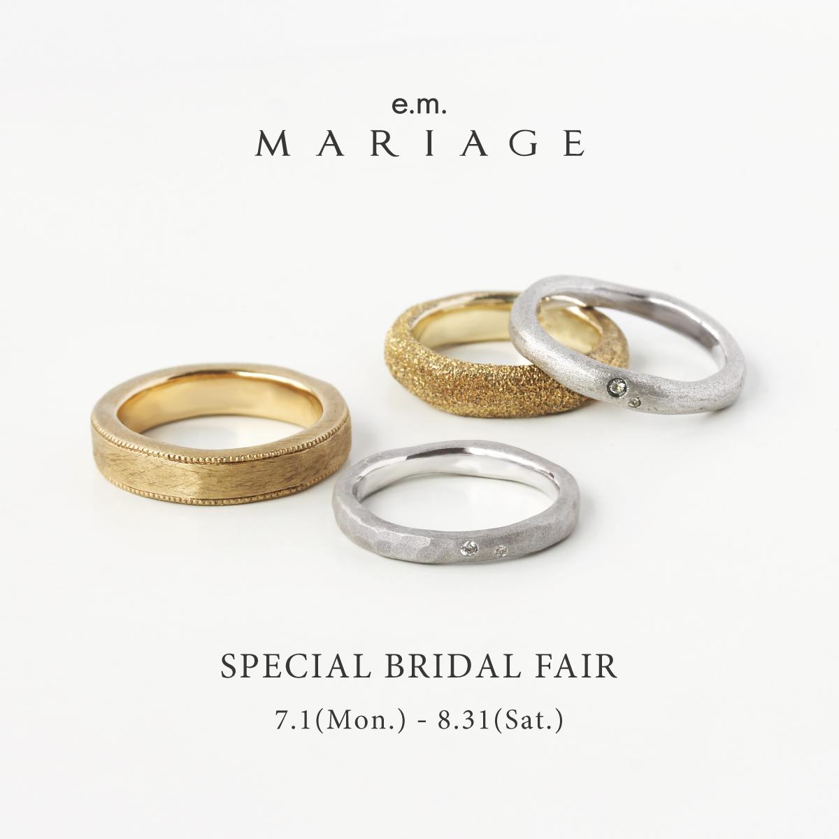 e.m.MARIAGE_specialbridalfair_shinjukuisetan1F