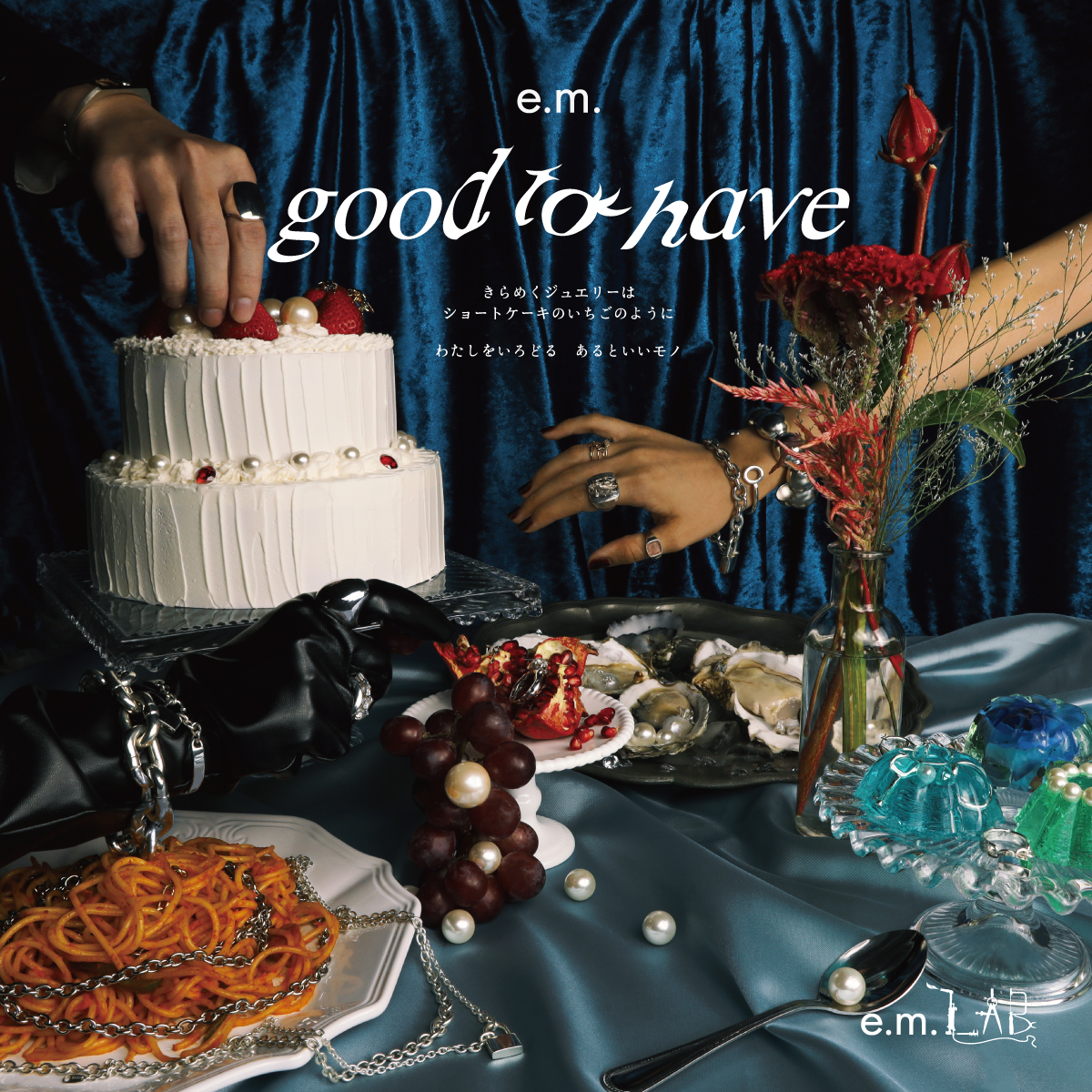 2020e.m.LAB_goodtohave